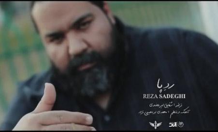آهنگ رضا صادقی ردپا