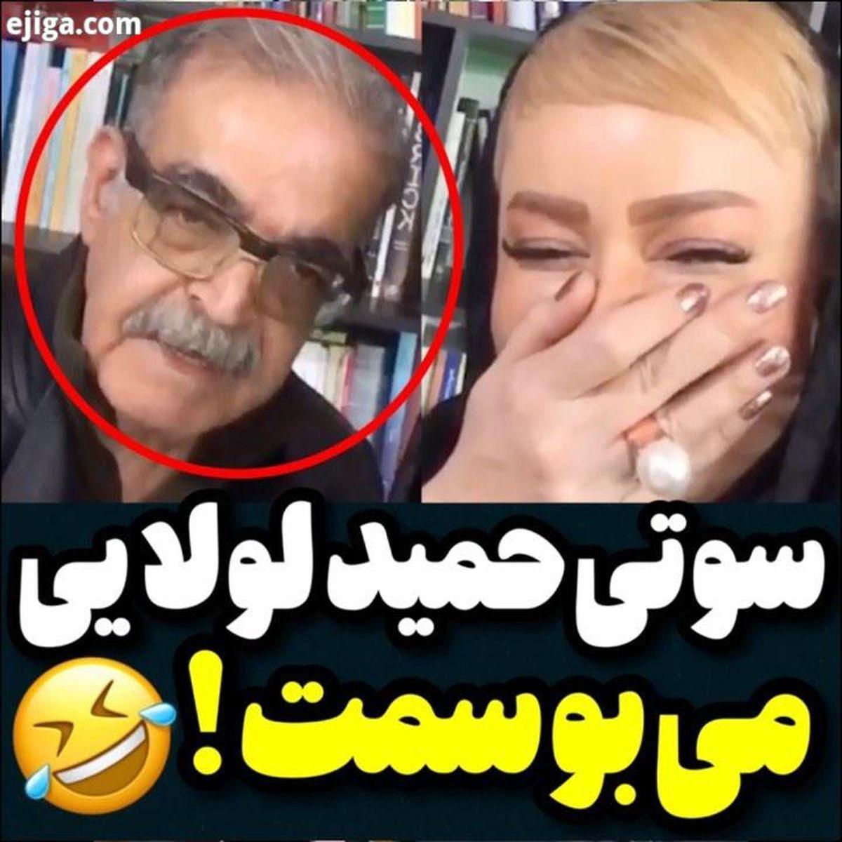 سوتی حمید لولایی در لایو نعیمه نظام دوست، می بوسمت! +فیلم
