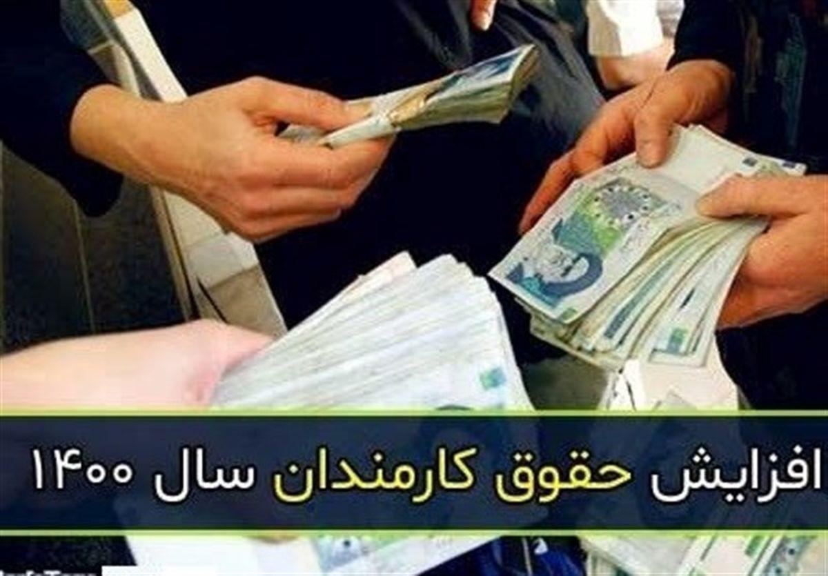 افزایش 25 درصدی حقوق کارکنان شرکت نفت و بانک مرکزی