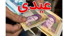 حقوق بازنشستگان| زمان و مبلغ عیدی بازنشستگان مشخص شد!