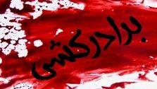 برادرکشی در شیراز؛ پشت سر زنم غیبت می کرد کشتمش!