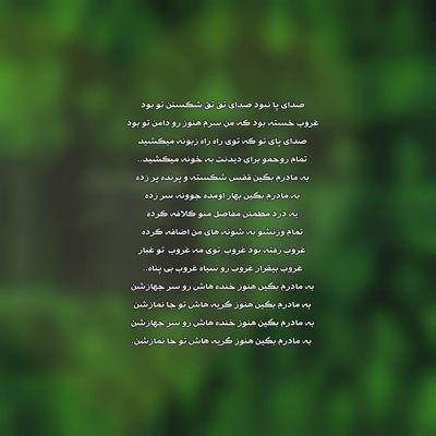 دانلود آهنگ محسن چاوشی مادر