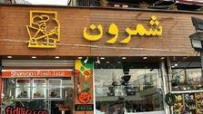 آدرس و شماره تماس رستوران شمرون کباب