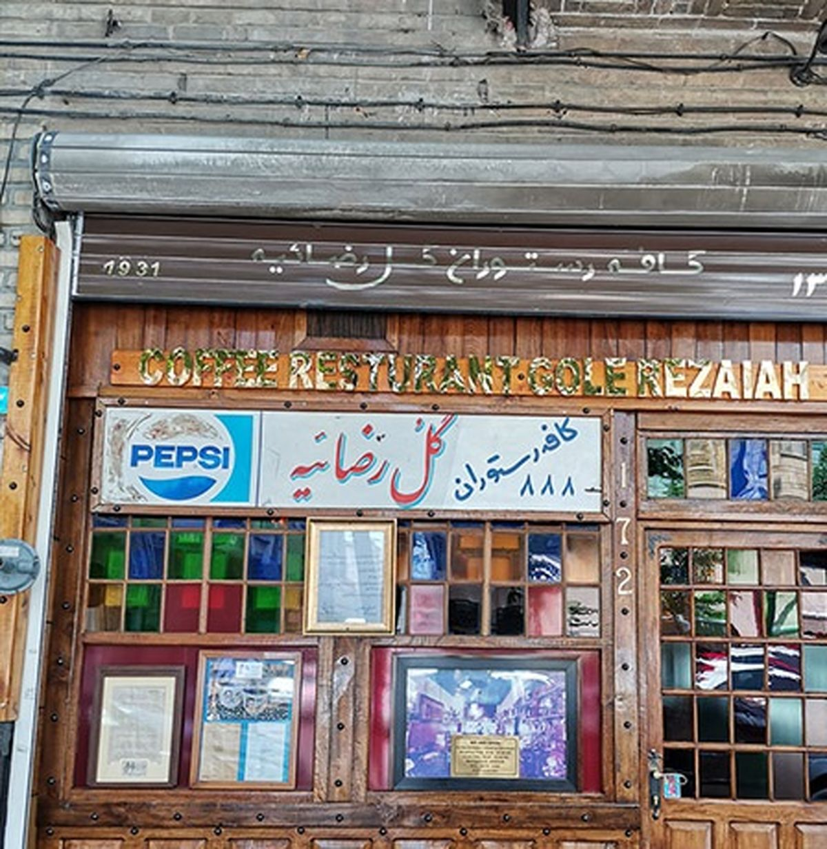 کافه گل رضاییه؛ پاتوق صادق هدایت و فروغ فرخزاد+تصاویر