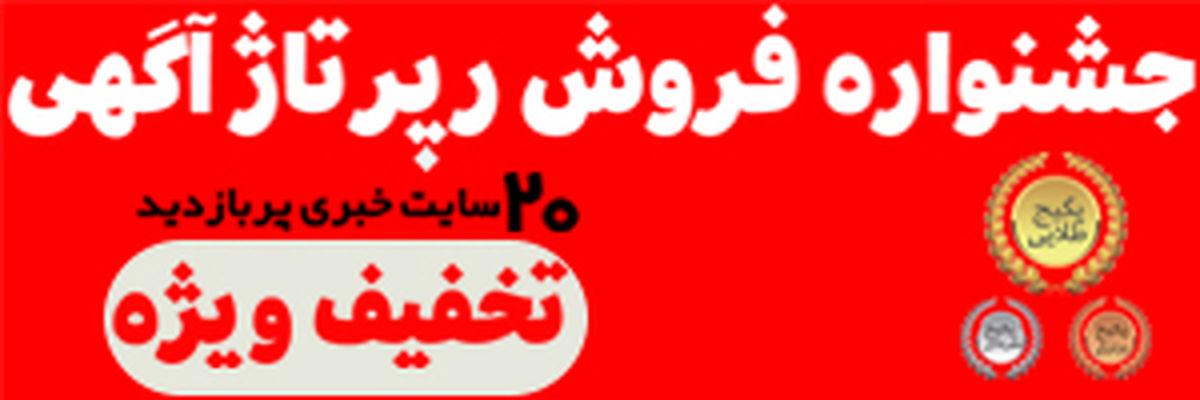 جشنواره فروش رپرتاژ آگهی با تخفیف ویژه