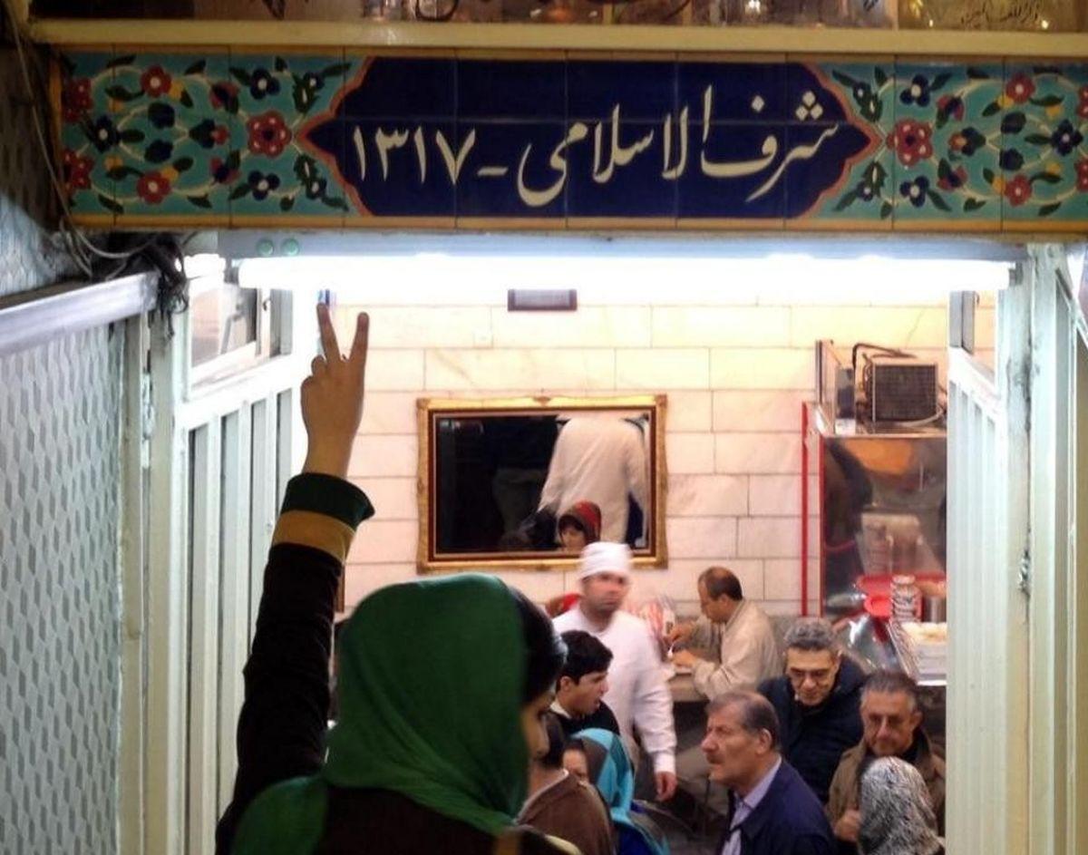 رستوران شرف الاسلامی تهران