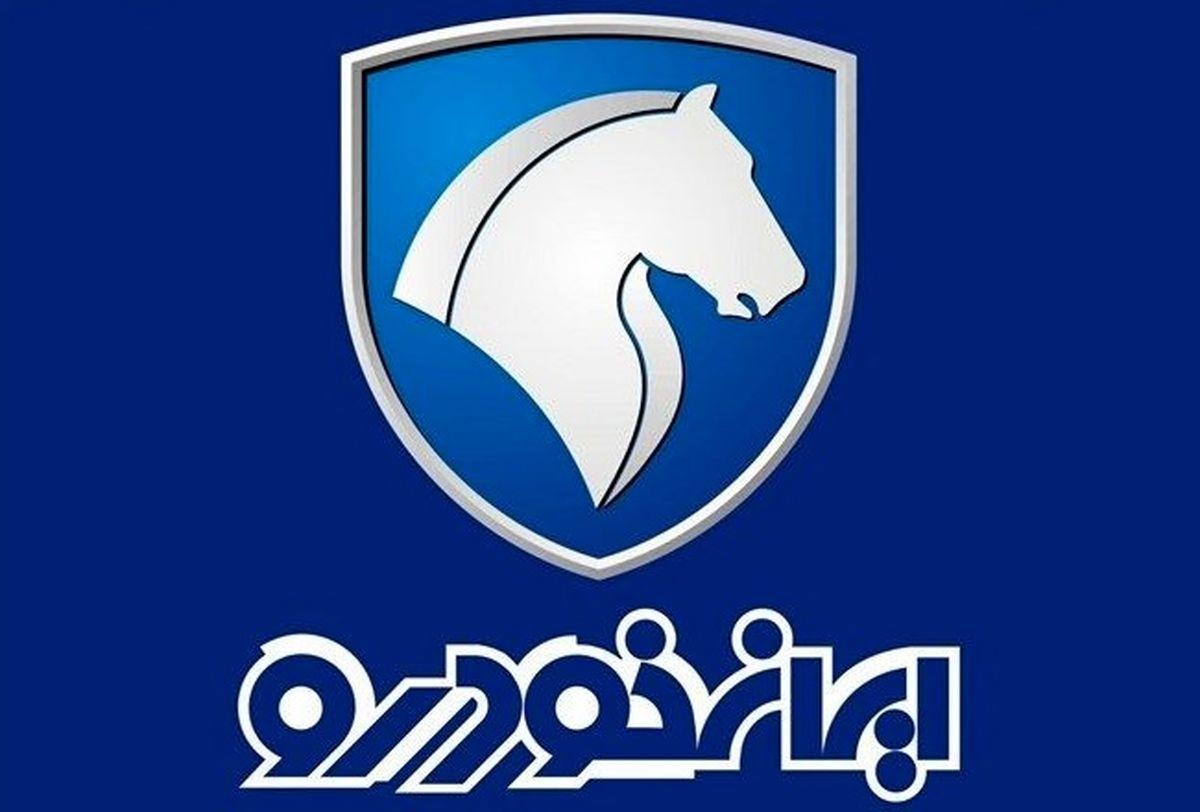 شرایط ثبت نام قرعه کشی ایران خودرو مهر ۱۴۰۰ اعلام شد!