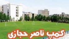 کمپ ناصر حجازی کجاست؟