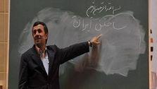 درس ریاضی به احمدینژاد